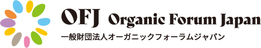 OFJ Organic Forum Japan 一般財団法人オーガニックフォーラムジャパン
