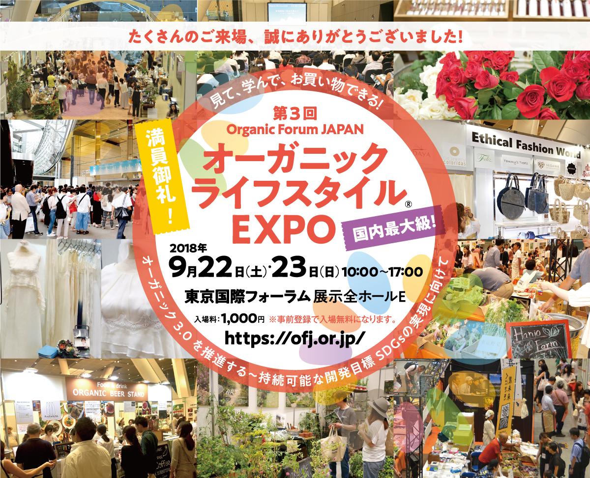 見て、学んで、お買い物ができる! 2017年7月29日(土)・30日(日) 東京国際フォーラム 展示ホールE・D7ホール・ガラス棟会議室 10:00〜17:00 Organic Lifestyle EXPO