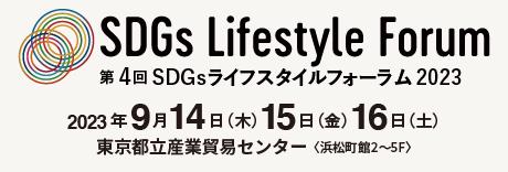SDGs Lifestyle Forum