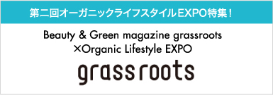 grass roots Beauty & Green magazine grassroots × Organic Lifestyle EXPO