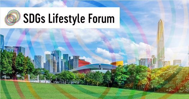 SDGs Lifestyle EXPO