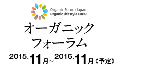 Preliminary seminar  Organic Forum and theme events